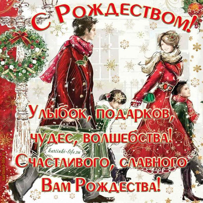 С Рождеством! Улыбок, подарков, чудес, волшебства! Счастливого, славного Вам Рождества!