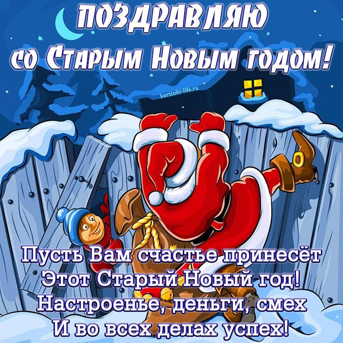 Со старым Новым Годом)))