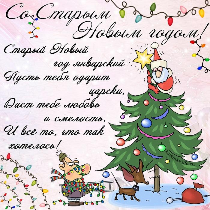 Старый Новый год январский Пусть тебя одарит царски, Даст тебе любовь и смелость, И всё то, что так хотелось!