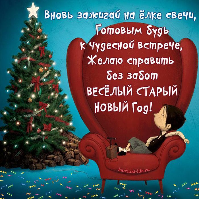 Вновь зажигай на ёлке свечи, Готовым будь к чудесной встрече, Желаю справить без забот Весёлый Старый Новый год!