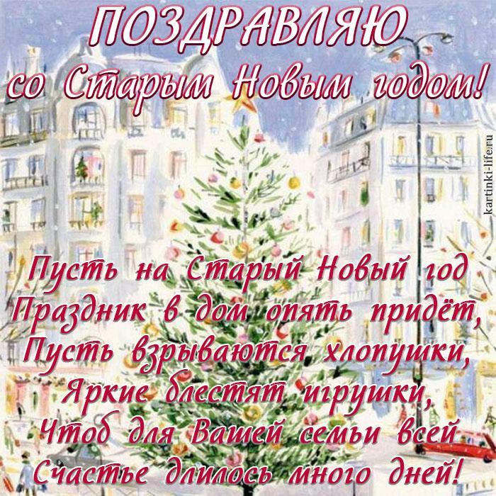 Поздравляю со Старым Новым годом! Пусть на Старый Новый год Праздник в дом опять придёт, Пусть взрываются хлопушки, Яркие блестят игрушки, Чтоб для Вашей семьи всей Счастье длилось много дней!