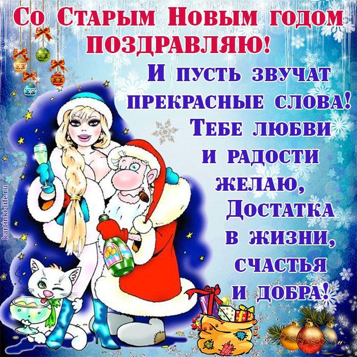 Со Старым Новым годом поздравляю, И пусть звучат прекрасные слова! Тебе любви и радости желаю, Достатка в жизни, счастья и добра!