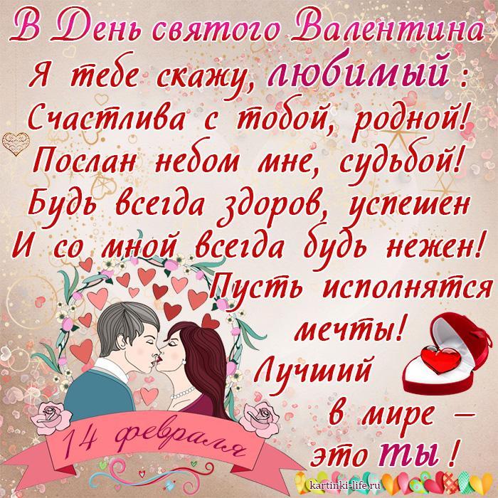 Красивые открытки на день святого валентина любимому, днем
