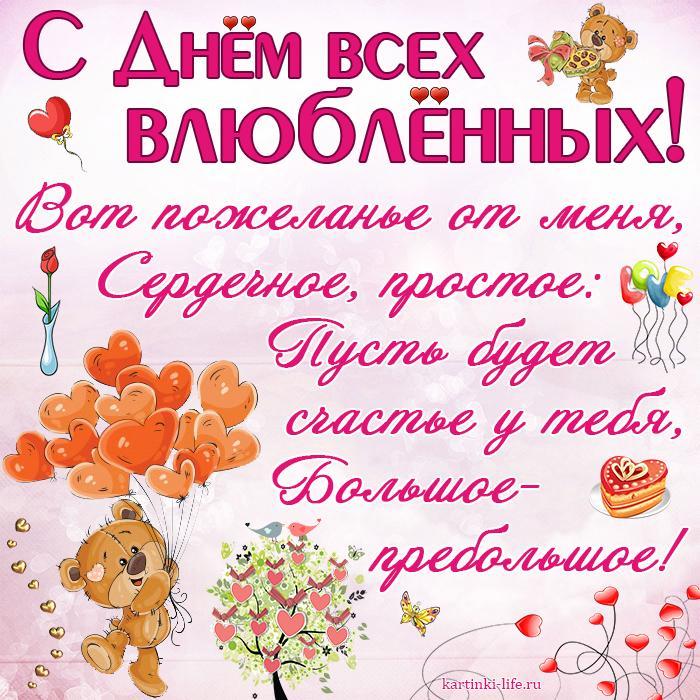 С Днём всех влюблённых! Вот пожеланье от меня, Сердечное, простое: Пусть будет счастье у тебя, Большое-пребольшое!