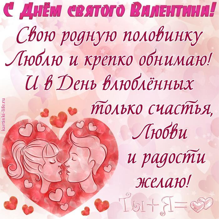 Поздравление ко дню любви любимому всем