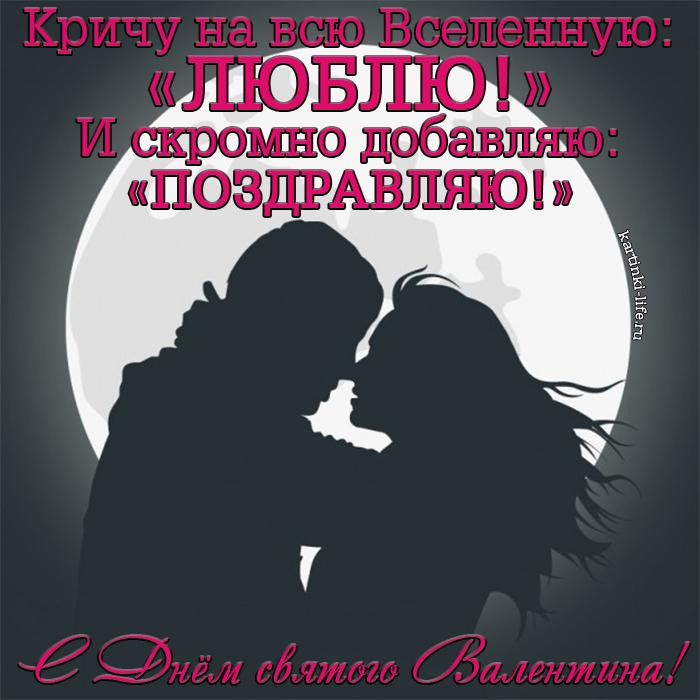 С Днём святого Валентина! Кричу на всю Вселенную: «ЛЮБЛЮ!» И скромно добавляю: «ПОЗДРАВЛЯЮ!»