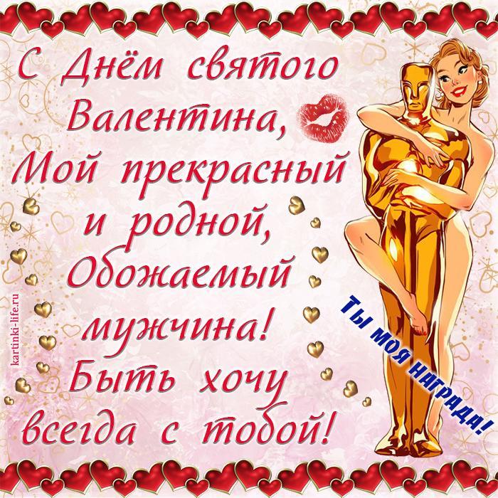 Поздравления в день святого валентина мужчину