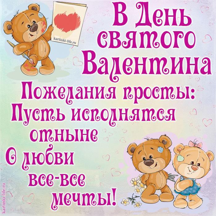 В День святого Валентина Пожелания просты: Пусть исполнятся отныне О любви все-все мечты!