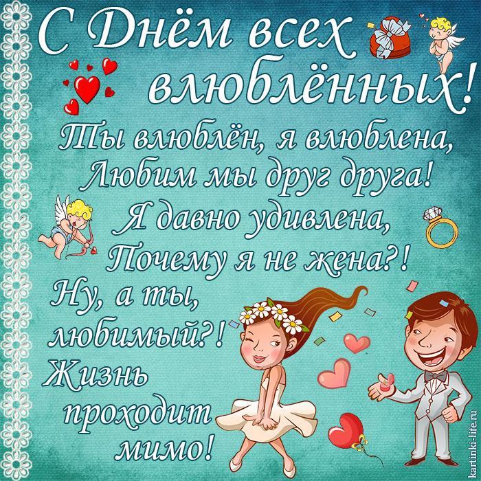 Намёк парню на женитьбу: С Днём всех влюблённых! Ты влюблён, я влюблена, Любим мы друг друга! Я давно удивлена, Почему я не жена?! Ну, а ты, любимый?! Жизнь проходит мимо!