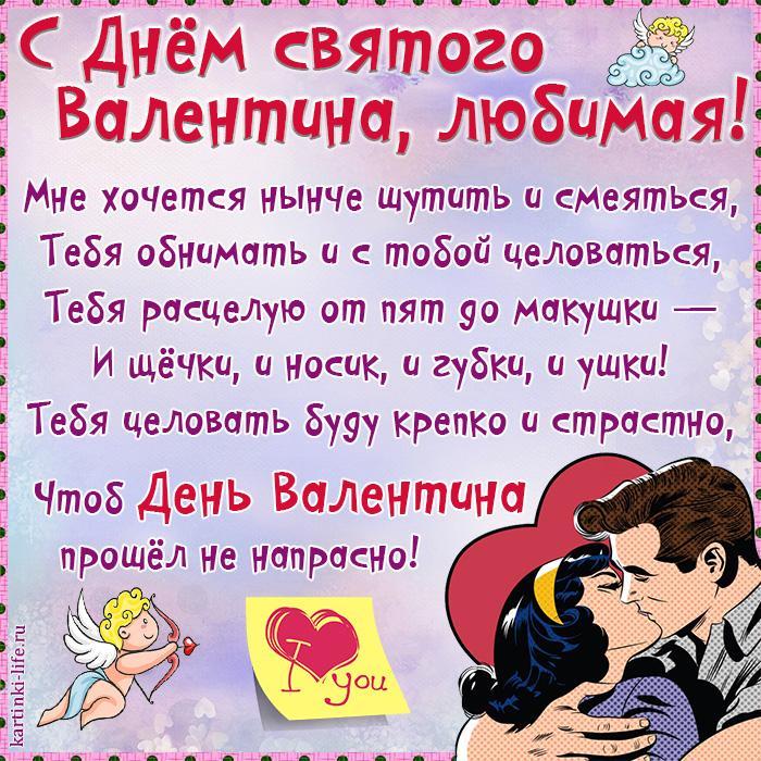 Поздравление с Днём святого Валентина для любимой: С Днём святого Валентина, любимая! Мне хочется нынче шутить и смеяться, Тебя обнимать и с тобой целоваться, Тебя расцелую от пят до макушки — И щёчки, и носик, и губки, и ушки! Тебя целовать буду крепко и страстно, Чтоб День Валентина прошёл не напрасно!