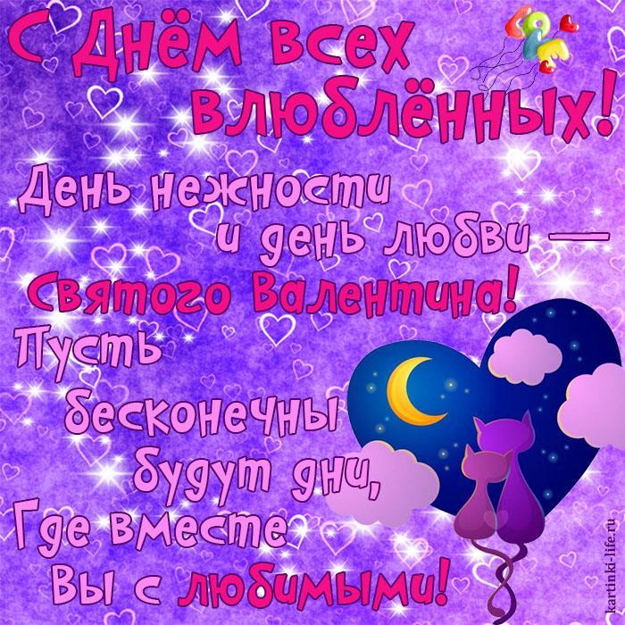 С Днём всех влюблённых! День нежности и день любви — Святого Валентина! Пусть бесконечны будут дни, Где вместе Вы с любимыми!