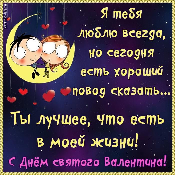 Я тебя люблю всегда, но сегодня есть хороший повод сказать… Ты лучшее, что есть в моей жизни! С Днём святого Валентина!