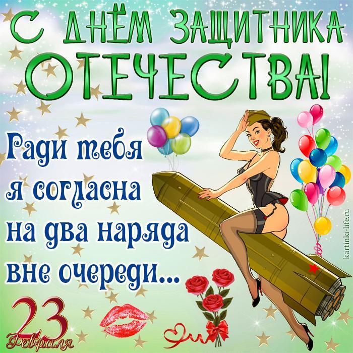 Прикольная поздравительная открытка с 23 Февраля: С Днём защитника Отечества! Ради тебя я согласна на два наряда вне очереди…