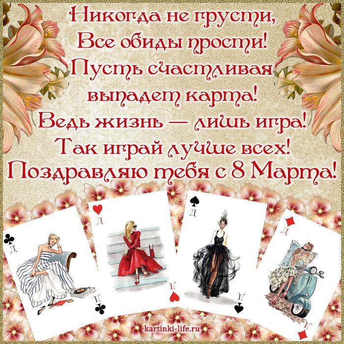 Прикольное поздравление с 8 Марта: Никогда не грусти, Все обиды прости! Пусть счастливая выпадет карта! Ведь жизнь — лишь игра! Так играй лучше всех! Поздравляю тебя с 8 Марта!