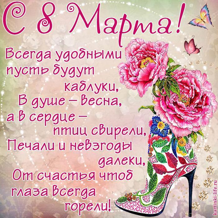 Прикольное поздравление с 8 Марта: Всегда удобными пусть будут каблуки, В душе – весна, а в сердце – птиц свирели, Печали и невзгоды далеки, От счастья чтоб глаза всегда горели!