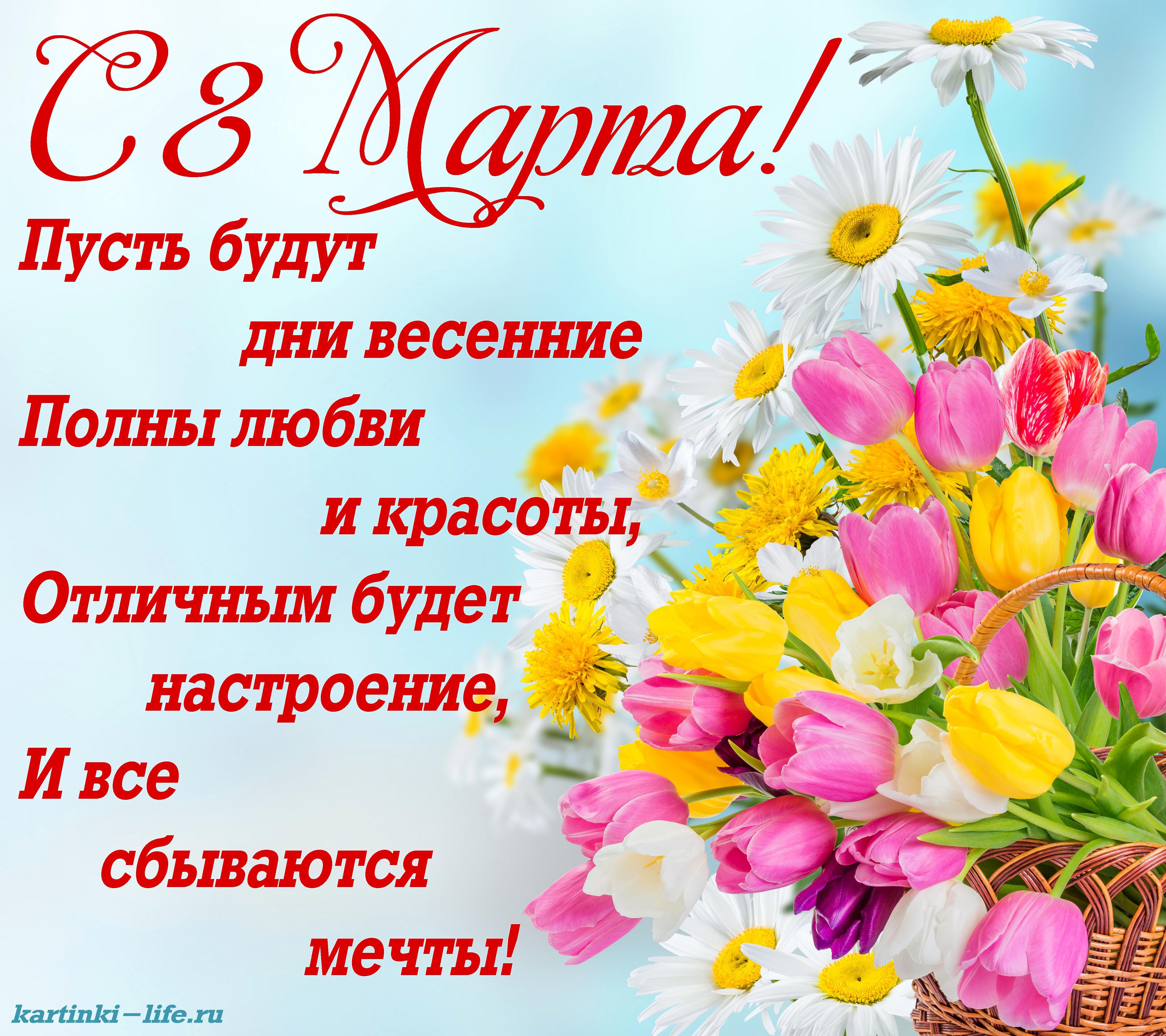 С 8 Марта! Пусть будут дни весенние Полны любви и красоты, Отличным будет настроение, И все сбываются мечты!