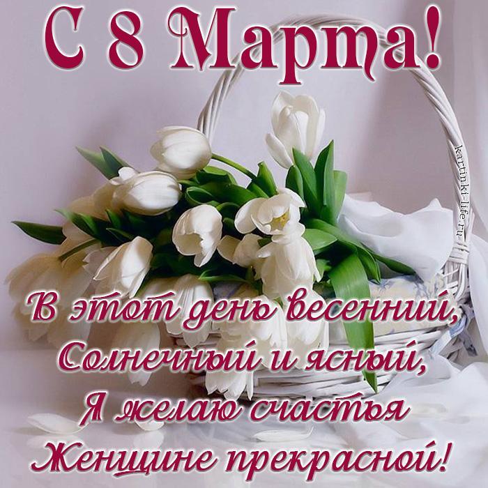 С 8 Марта! В этот день весенний, Солнечный и ясный, Я желаю счастья Женщине прекрасной!