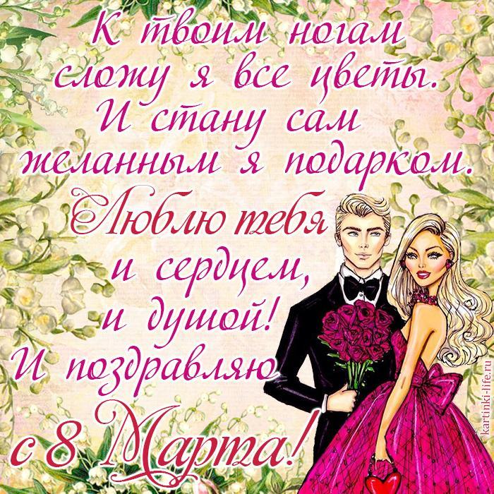Поздравление с 8 Марта для любимой: К твоим ногам сложу я все цветы. И стану сам желанным я подарком. Люблю тебя и сердцем, и душой! И поздравляю с 8 Марта!