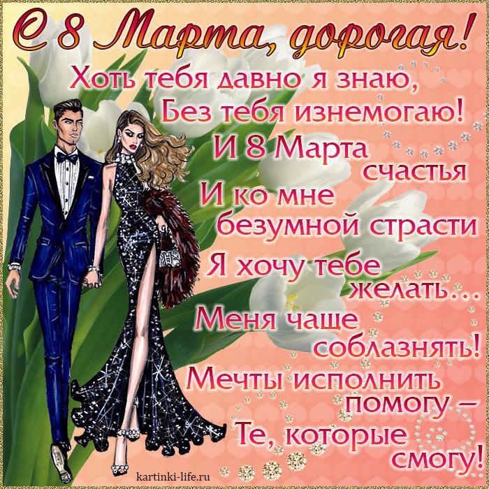 Поздравление с 8 Марта для любимой: С 8 Марта, дорогая! Хоть тебя давно я знаю, Без тебя изнемогаю! И 8 Марта счастья И ко мне безумной страсти Я хочу тебе желать… Меня чаще соблазнять! Мечты исполнить помогу – Те, которые смогу!