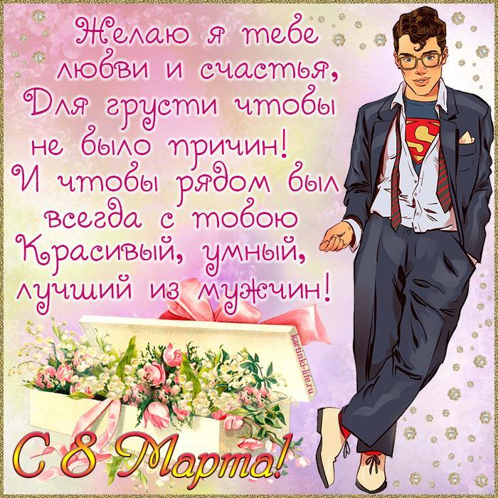С 8 Марта! Желаю я тебе любви и счастья, Для грусти чтобы не было причин! И чтобы рядом был всегда с тобою Красивый, умный, лучший из мужчин!
