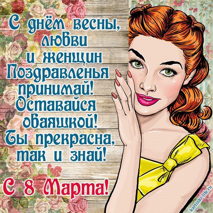 С днём весны, любви и женщин Поздравленья принимай! Оставайся обаяшкой! Ты прекрасна, так и знай! С 8 Марта!