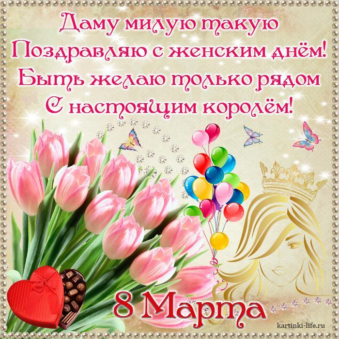 С 8 Марта! Даму милую такую Поздравляю с женским днём! Быть желаю только рядом С настоящим королём!