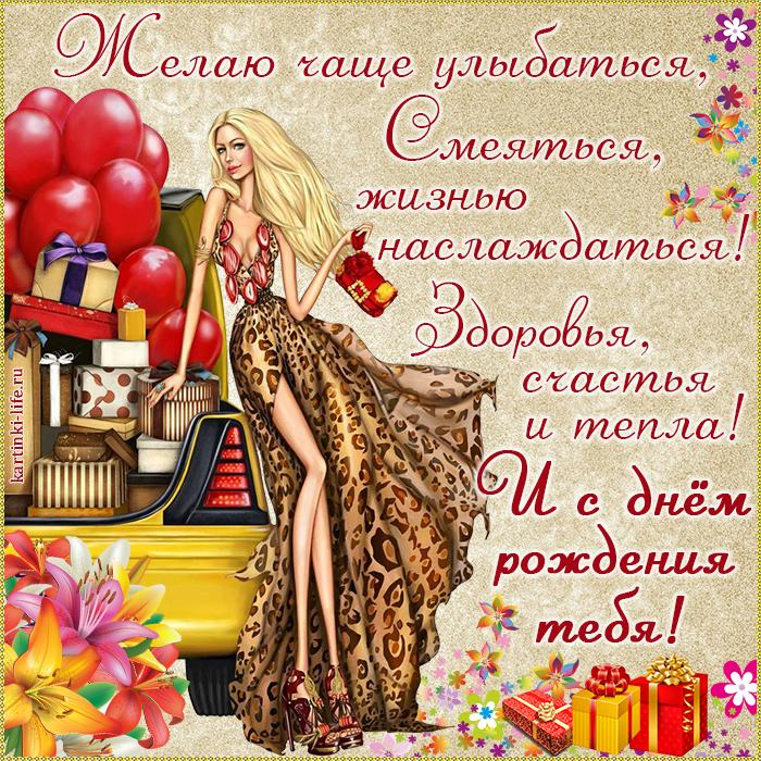 Желаю чаще улыбаться, Смеяться, жизнью наслаждаться! Здоровья, счастья и тепла! И с днём рождения тебя!