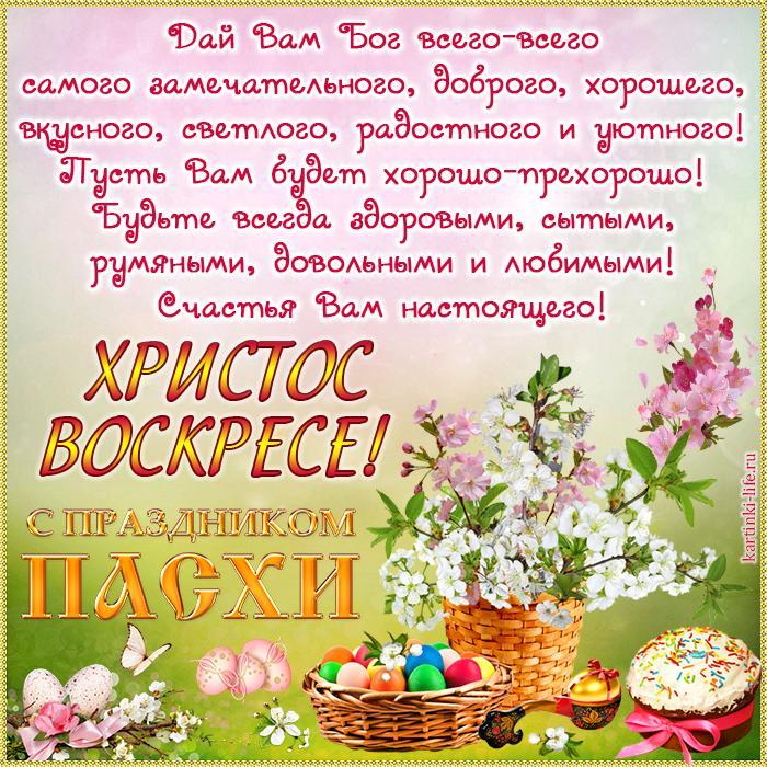 Дай Вам Бог всего-всего самого замечательного, доброго, хорошего, вкусного, светлого, радостного и уютного! Пусть Вам будет хорошо-прехорошо! Будьте всегда здоровыми, сытыми, румяными, довольными и любимыми! Счастья Вам настоящего! Христос воскресе! С праздником Пасхи!