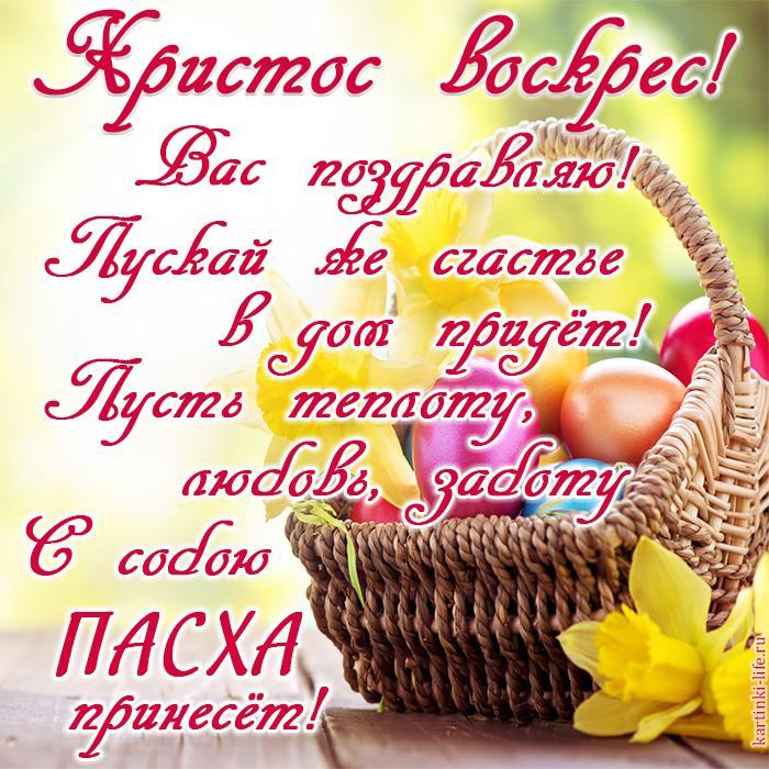 Христос воскрес! Вас поздравляю! Пускай же счастье в дом придёт! Пусть теплоту, любовь, заботу С собою Пасха принесёт!