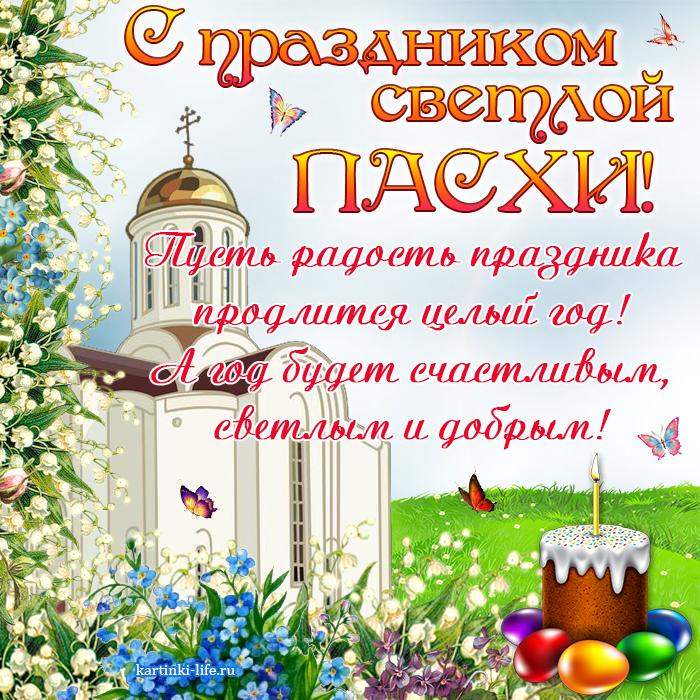 С праздником светлой Пасхи! Пусть радость праздника продлится целый год! А год будет счастливым, светлым и добрым!