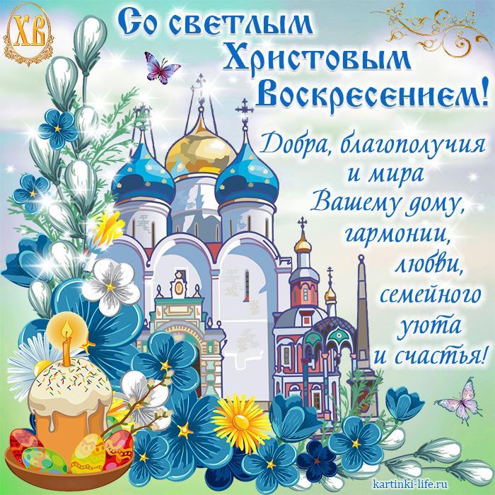 Со светлым Христовым Воскресением! Добра, благополучия и мира Вашему дому, гармонии, любви, семейного уюта и счастья!