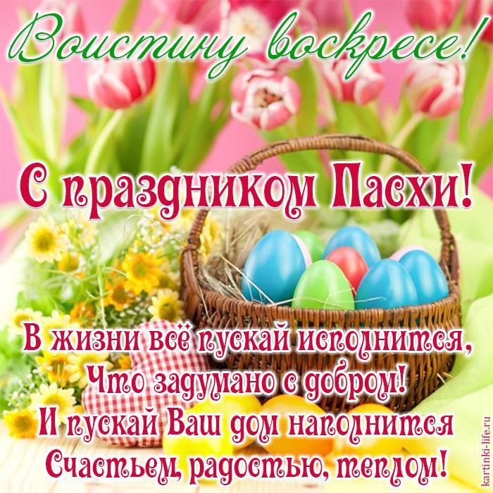 Воистину воскресе! С праздником Пасхи! В жизни всё пускай исполнится, Что задумано с добром! И пускай Ваш дом наполнится Счастьем, радостью, теплом!