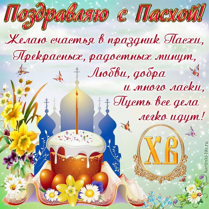 Поздравляю с Пасхой! Желаю счастья в праздник Пасхи, Прекрасных, радостных минут, Любви, добра и много ласки, Пусть все дела легко идут!