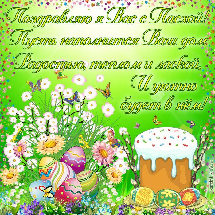 Поздравляю я Вас с Пасхой! Пусть наполнится Ваш дом Радостью, теплом и лаской, И уютно будет в нём!