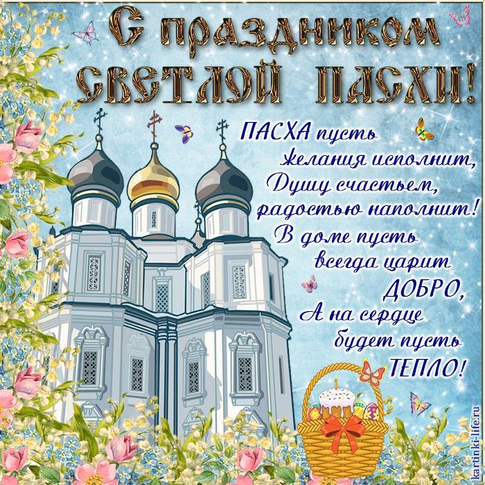 С праздником Светлой Пасхи! Пасха пусть желания исполнит, Душу счастьем, радостью наполнит! В доме пусть всегда царит добро, А на сердце будет пусть тепло!