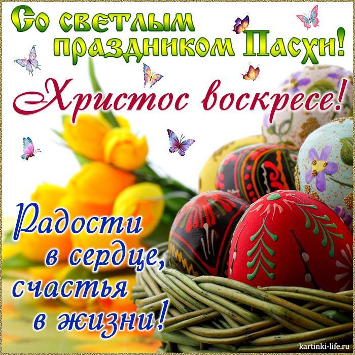 Со светлым праздником Пасхи! Христос воскресе! Радости в сердце, счастья в жизни!