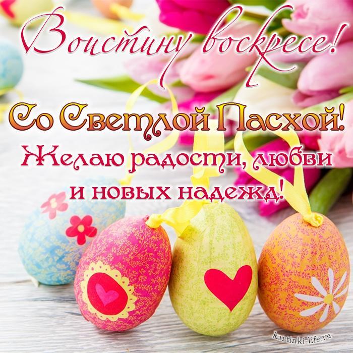 Воистину воскресе! Со Светлой Пасхой! Желаю радости, любви и новых надежд!
