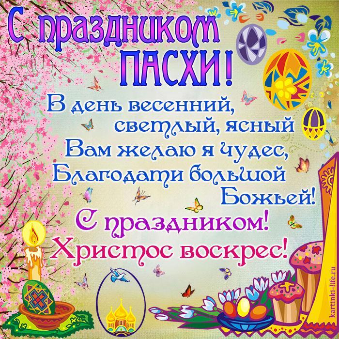 С праздником Пасхи! В день весенний, светлый, ясный Вам желаю я чудес, Благодати большой Божьей! С праздником! Христос воскрес!