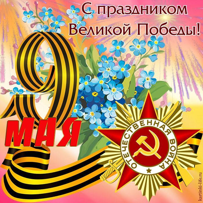 9 Мая! С праздником Великой Победы!