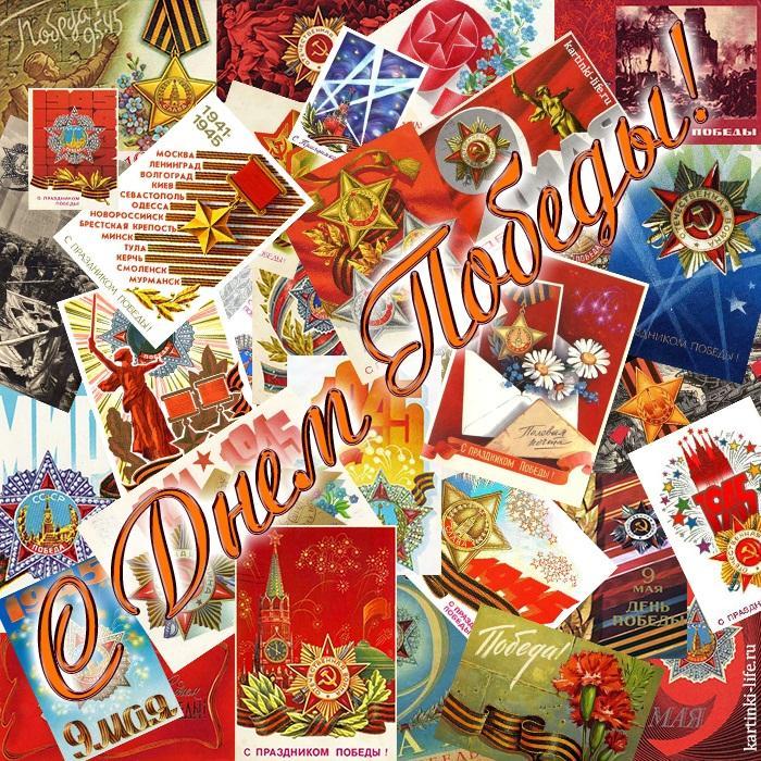Красивая открытка с Днем Победы!