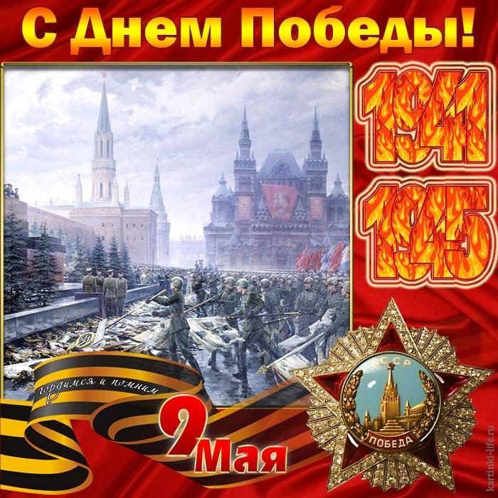 С Днем Победы! 9Мая. 1941 – 1945. Гордимся и помним.