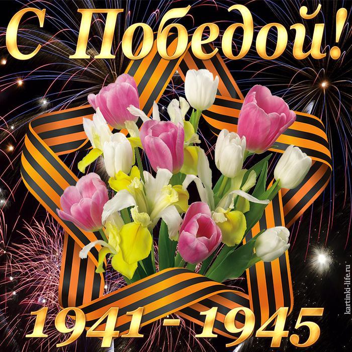 Открытка. С Победой! 1941 - 1945.