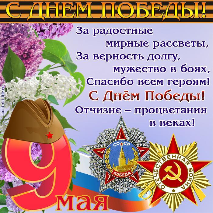 С Днём Победы! 9 Мая! За радостные мирные рассветы, За верность долгу, мужество в боях, Спасибо всем героям! С Днём Победы! Отчизне – процветания в веках!