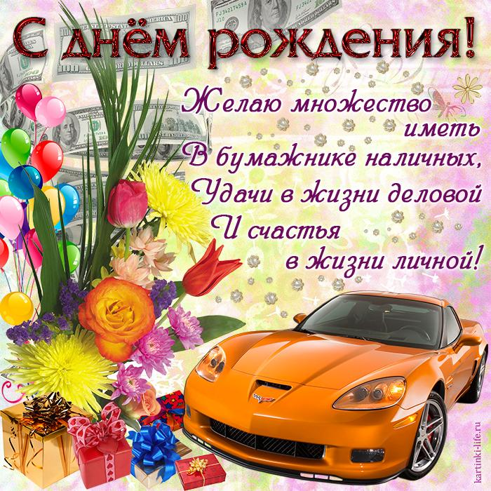Днем, поздравления с днем рождения в одноклассниках открытки для мужчин