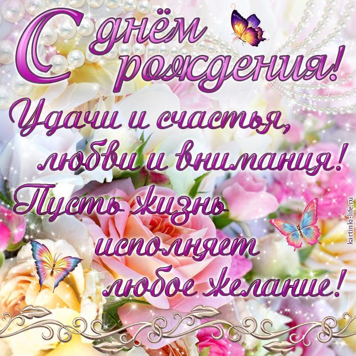 С днём рождения! Удачи и счастья, любви и внимания! Пусть жизнь исполняет любое желание!