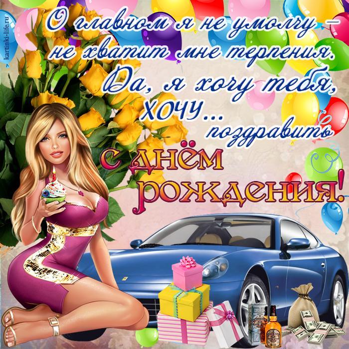 Поздравление с днём рождения для любимого мужчины: О главном я не умолчу – Не хватит мне терпения. Да, я хочу тебя, хочу… Поздравить с днём рождения!