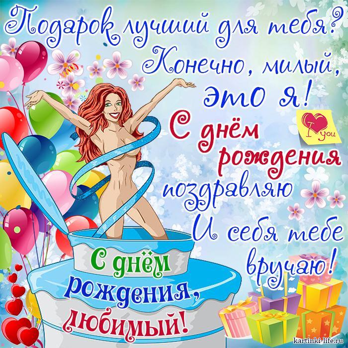 Открытка с днём рождения для любимого: Подарок лучший для тебя? Конечно, милый, это я! С днём рождения поздравляю И себя тебе вручаю!