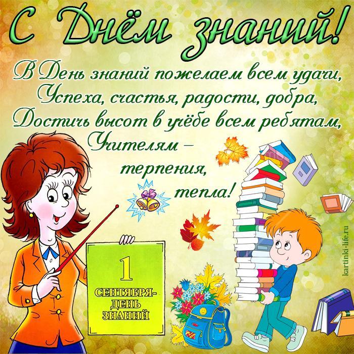 С Днём знаний! В День знаний пожелаем всем удачи, Успеха, счастья, радости, добра, Достичь высот в учёбе всем ребятам, Учителям – терпения, тепла! Открытка с днём знаний, 1 сентября - День знаний, учитель, ученик, книги, рюкзак, осенние листья, колокольчики.