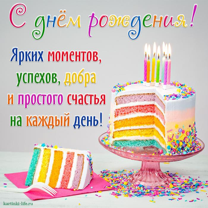 С днём рождения! Ярких моментов, успехов, добра и простого счастья на каждый день!  Яркая, разноцветная открытка с днём рождения, торт со свечками.