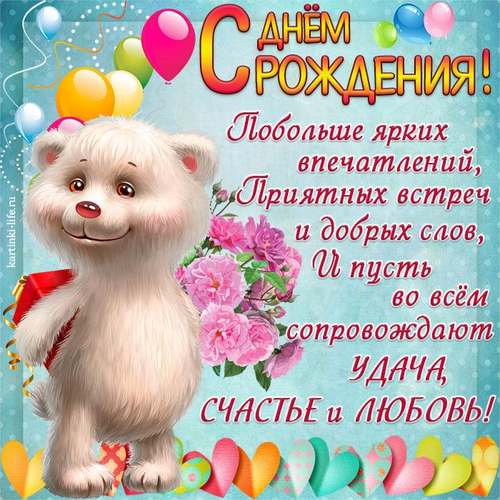 Побольше ярких впечатлений, Приятных встреч и добрых слов, И пусть во всём сопровождают Удача, счастье и любовь! Открытка с днём рождения, белый медвежонок с подарком и букетом, шарики, сердечки.